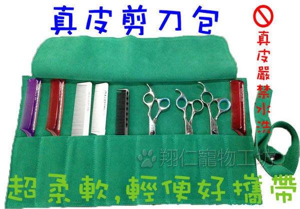 翔仁寵物工坊~寵物精品百貨【真皮美容剪刀收納工具包/剪刀包】6色可選