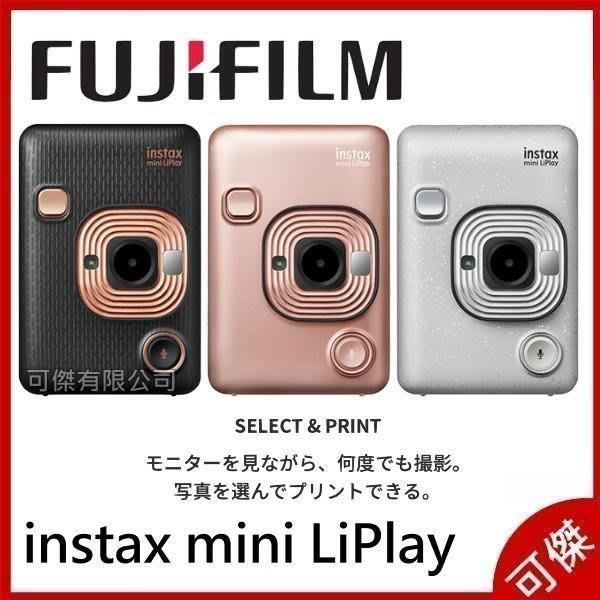 FUJIFILM instax mini LiPlay 富士 數位拍立得 印相機 恆昶公司貨 送32G卡 可傑