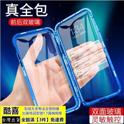 紅米 Note8T 小米 Redmi note8pro 歐美潮款 雙面玻璃 萬磁王 手機殼 金屬邊框 磁吸 全包 保護套