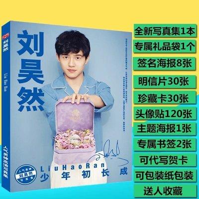 促銷 劉昊然寫真 唐人街探案2周邊照片贈明信片卡貼海報周邊
