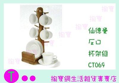『現貨供應 含稅 』仙德曼 SADOMAIN 反口杯架組 CT069 咖啡杯架ㅏ掏寶ㅓ
