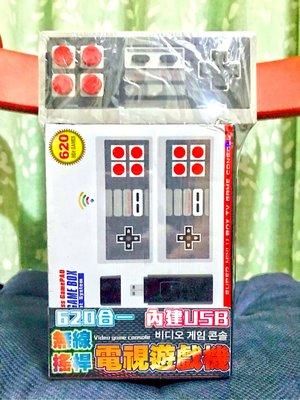 快速出貨 在家防疫 620合一 攜帶便利 無線手柄 無線搖桿 復古FC電視遊戲機