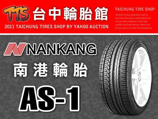 【台中輪胎館】NAKANG AS-1 南港輪胎 AS1 165/55/15 完工價 2000元 免工資四輪送定位