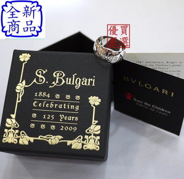 優買二手精品名牌店 BVLGARI 925 純銀 寬版SAVE THE CHILDREN 紀念銀 戒 戒指 子『全新商品』II