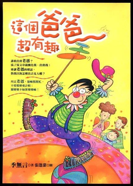 【語宸書店F224/文學】《這個爸爸超有趣》ISBN:9575745426│幼獅文化│季無言