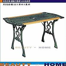 【Beauty My Home】18-DE-972-01鑄鐵公園桌PA006有傘洞.DIY商品【高雄】