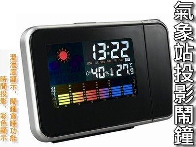 氣象站投影鐘/天氣預報投影時鐘/LED投影鬧鐘/萬年曆/溫濕度計 桃園《蝦米小鋪》