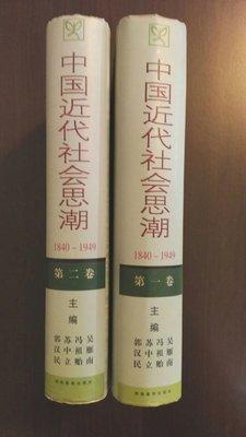 【簡體書】中國近代社會思潮一,二卷