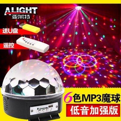 聲控舞台6色燈光KTV閃光燈酒吧燈 水晶魔球激光燈LED彩燈 遙控+MP3魔球燈