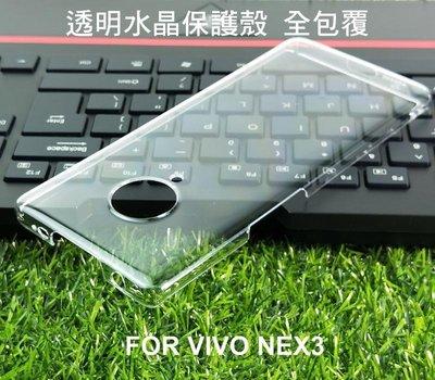 --庫米--VIVO NEX3 全包覆透明水晶殼 透明殼 硬殼 保護殼 吊飾孔設計