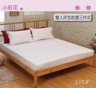 《特價品》-麗塔寢飾- 純棉【小紅花】雙人三件式床包枕套組