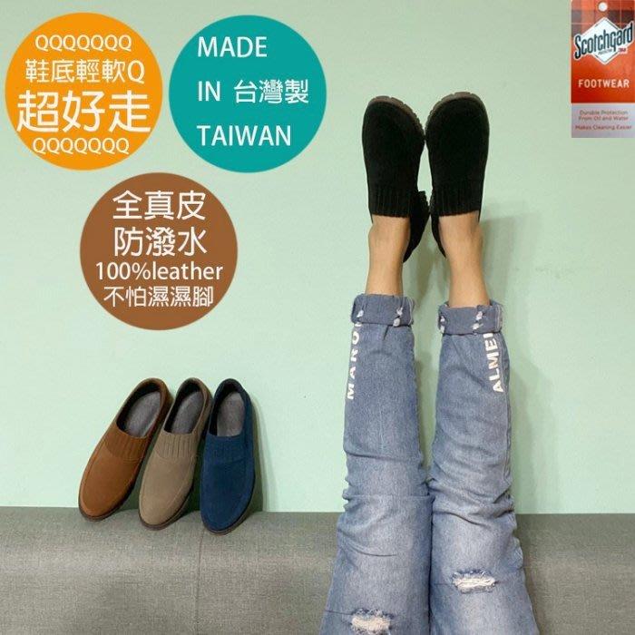 0111 晴雨C大調 晴雨兩用 輕量級防水鞋 真皮樂福鞋台灣手工鞋 丹妮鞋屋