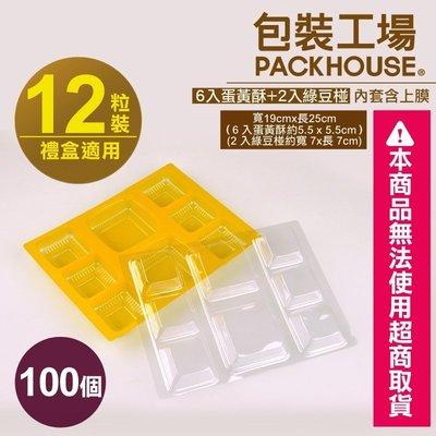 【包裝工場】12粒尺寸禮盒專用6蛋2凸內套 100 個,蛋黃酥包裝盒.綠豆椪包裝盒適用