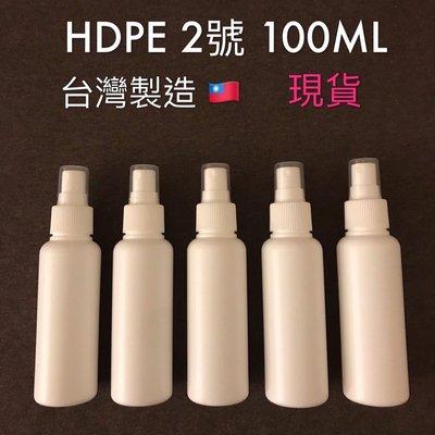 酒精分裝瓶 HDPE 2號 100ml (5入/一組)台灣製造 現貨!分裝瓶 噴霧瓶 隨手瓶