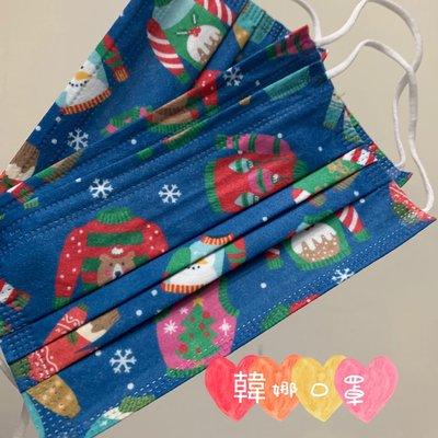 [韓娜]限量款毛衣趴聖誕?趴4片ㄧ組交換禮物?選這個平面耶誕趴成人口罩ㄧ次性拋棄式非醫有光澤質感開心❤️ (搜尋?韓娜口罩)更多絕美中絕版款等您來收藏