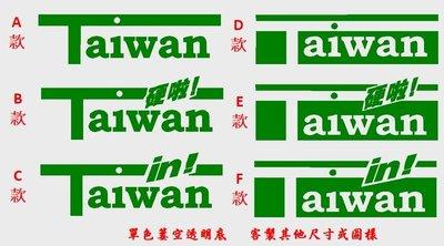 taiwan in 硬啦! 車貼 貼紙 單色簍空底 反光貼 東奧 奧運 羽球 男雙冠軍 金牌 防水 燈眉貼 台灣國旗