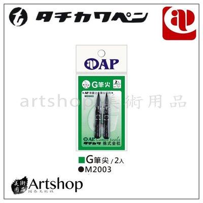 【Artshop美術用品】AP 日本 M2003 漫畫沾水筆尖 G筆尖 (2入)