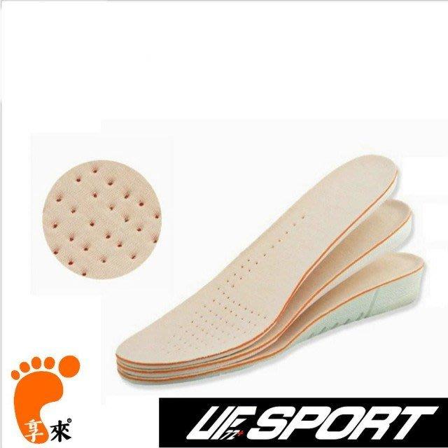 【UF72】SOY-01(2入組)純天然大豆纖維戶外增高運動鞋墊 41-45