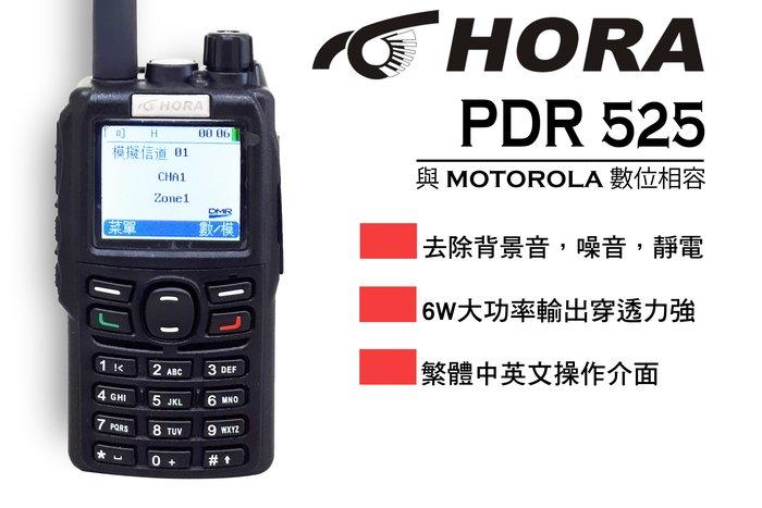 南霸王 HORA PDR-525 DMR VHF 數位無線電對講機 相容MOTOROLA 保密性佳 TDMA