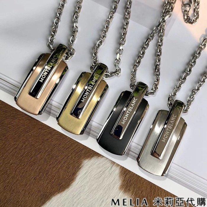 Melia 米莉亞代購 商城特價 數量有限 每日更新 19ss Montblanc 萬寶龍 男款項鍊 時尚經典元素