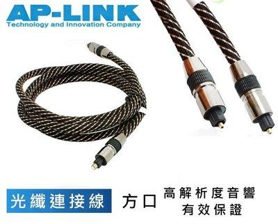 【3C生活家】光纖音源線 1公尺 高保真 低損耗 數位 線徑7.0mm 杜比AC-3/DTS 5.1 尼龍編織線