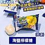 板橋江子翠→馬來西亞 BF 海鹽檸檬糖 / 薄荷玫瑰鹽檸檬糖 big foot 糖果 好事多 COSTCO