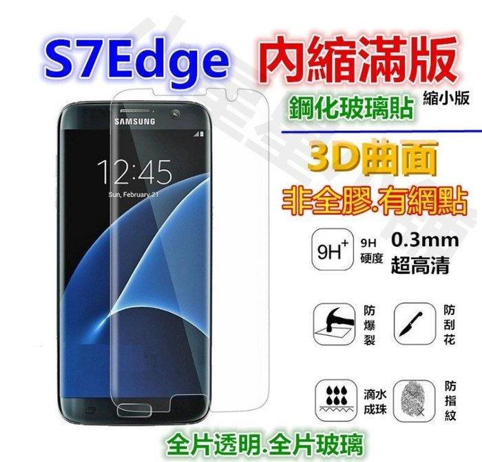 看過網頁內容文字說明【內縮滿版.縮小版】三星 S7Edge 3D曲面 玻璃貼 鋼化膜 玻璃膜 S7 Edge 玻璃保護貼