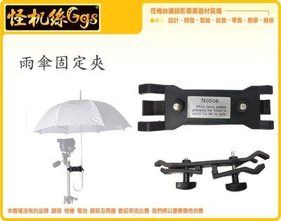 怪機絲 雨傘架 雨傘夾 三腳架 穩定器 固定架 相機 雨傘 固定夾 028-001-001