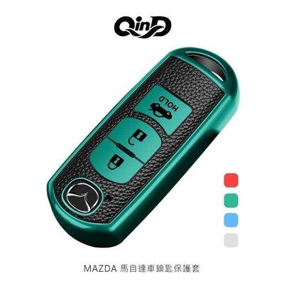--庫米--QinD MAZDA 馬自達車鑰匙保護套