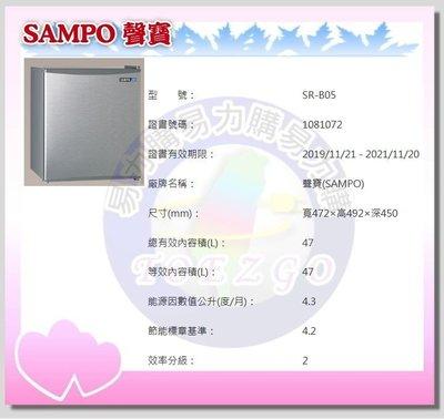 【易力購】SAMPO 聲寶 單門冰箱 SR-B05《47公升》全省運送