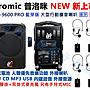 【昌明視聽】普洛咪 PA- 9600pro 藍芽接收 U...