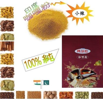 100%純 CURRY POWDER 印度咖哩粉 [小辣] 1公斤