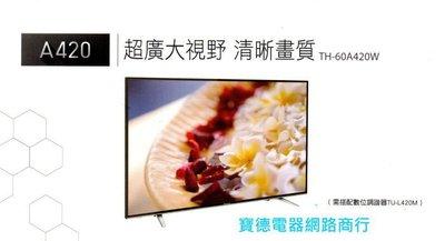 寶來電器來電可議價Panasonic電視機TH-65FX700W另售55FX800W/75FX770W
