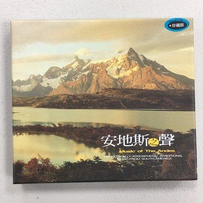 安地斯之聲 Music of The Andes 珍藏版 收藏CD