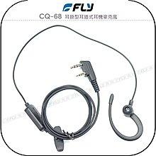 《飛翔無線》FLY CQ-68 耳掛型耳道式耳機麥克風│公司貨│K型 耳塞│無線電收發 手持對講機通話 手扒雞收聽