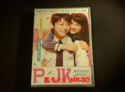 [DVD] - P&JK Policeman and Me (采昌正版 )