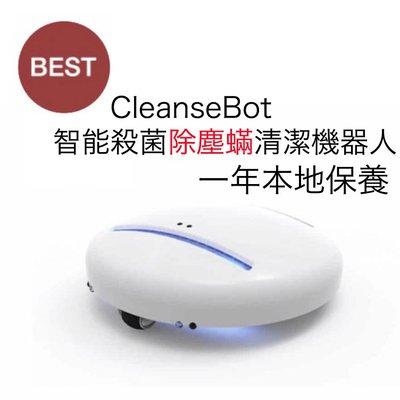 Magic Lily CleanseBot 智能殺菌除蟎清潔機器人 一年保養