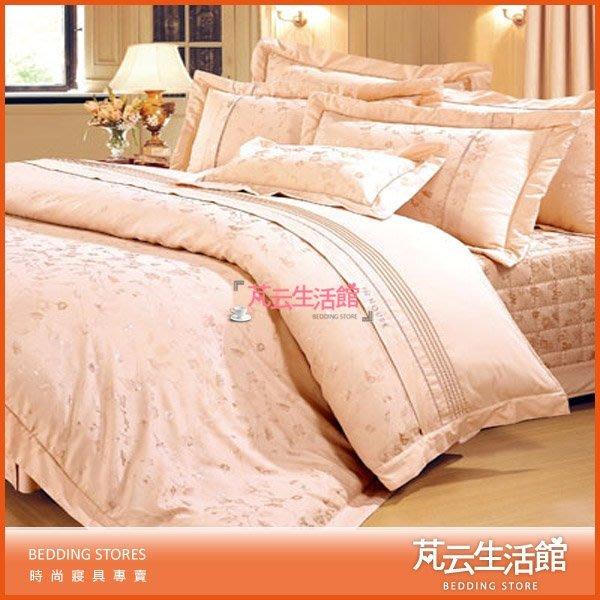 【芃云生活館】百貨防螨寢具~緹花精梳棉雙人加大床包兩用被四件組~