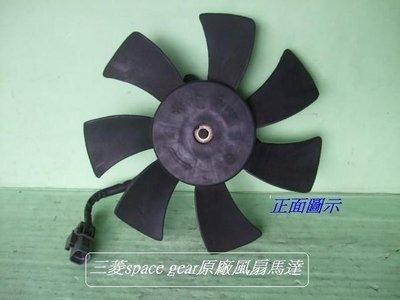 [重陽]三菱RV人2.4 SPACE GEAR 1997-2006年原廠2手風扇馬達/便宜賣[有2個庫存]拋售