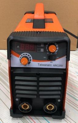 【 川大泵浦 】一級棒 ARC-250 防電擊直流電焊機 單相220V 全機台灣製造