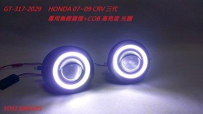 新店【阿勇的店】CRV 3代魚眼霧燈 HONDA CRV 2007~2009 三代專用COB光圈魚眼霧燈 CRV 霧燈