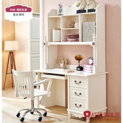 [紅蘋果傢俱]LOD-9908 直角書桌(另售 書椅) 書桌 書椅 兒童書桌椅