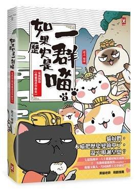 繪本館~野人出版~如果歷史是一群喵(1~5)套書共5冊