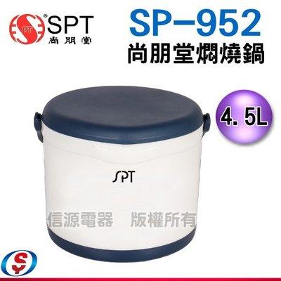 【信源電器】4.6公升【尚朋堂燜燒鍋】...