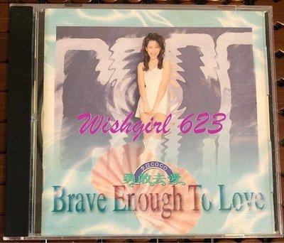 CoCo 李玟 -『Brave Enough To Love/勇敢去愛』首張英文專輯CD (絕版)~ 現代派發行、李美林