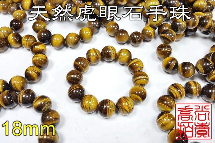【威利購】黃金虎眼石手珠18mmx12顆(大18黃虎眼)