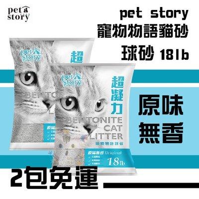 x貓狗衛星x『2包免運賣場』寵物物語-球砂(原味無香) 18磅