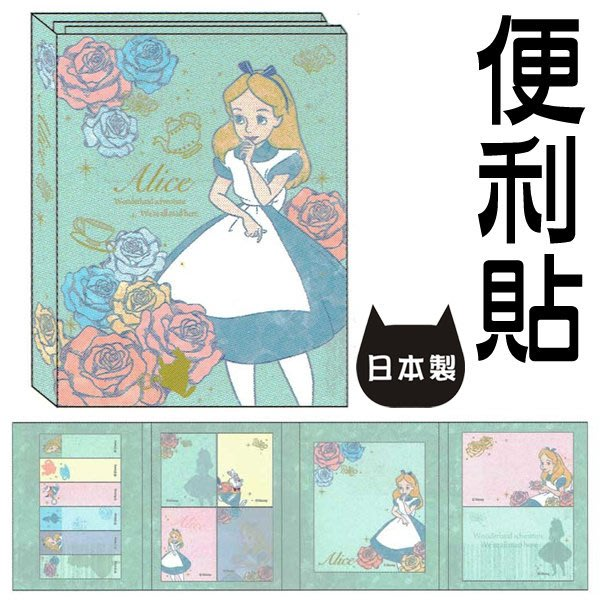 人氣推薦【散步東京】日本製 ☆ 現貨│ 迪士尼愛麗絲便利貼 Alice MEMO 便條紙 195枚