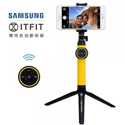 三星 ITFIT By Momax Selfie Stick 藍牙自拍 腳架 HK-SELFI 美拍神器 分離式 藍芽遙控 三腳架 手機架 直播 自拍神器