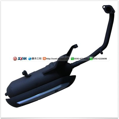 SYM 廈杏 三陽機車 XS125T-17 單槍 高手GR125  排氣管  消聲器